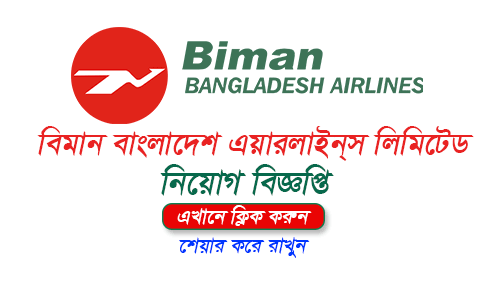 Biman Bangladesh Airlines Ltd Job Circular