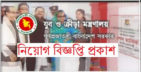 ministry of youth and sports Job Circular