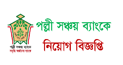 Palli Sanchay Bank Job Circular Job Circular