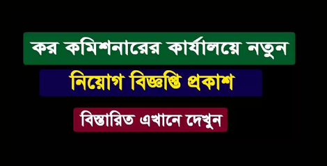 Tax Commission Office Job Circular