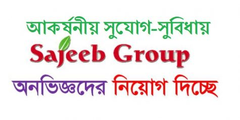 Sajeeb Group Job Circular