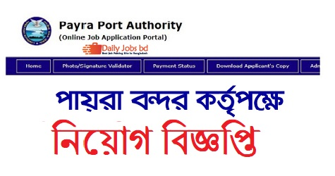 Payra Port Authority PPAJob Circular
