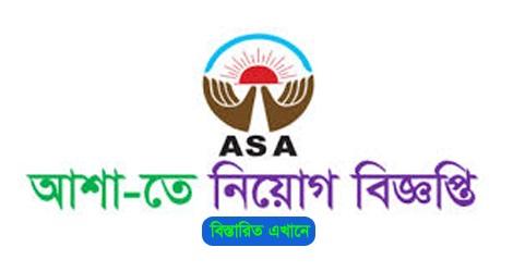 Asa NGO Jobs Circular