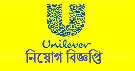 Unilever Bangladesh Limited Job Circular