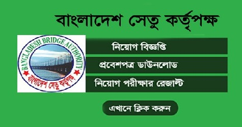 BBA Job Circular Apply