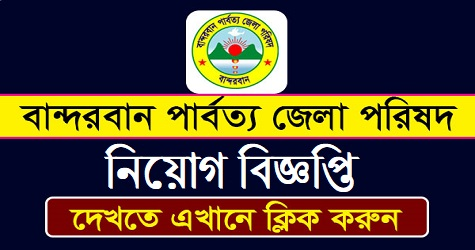 BHDC Job Circular Application