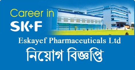 Eskayef Pharmaceuticals Ltd Job Circular Apply 2018