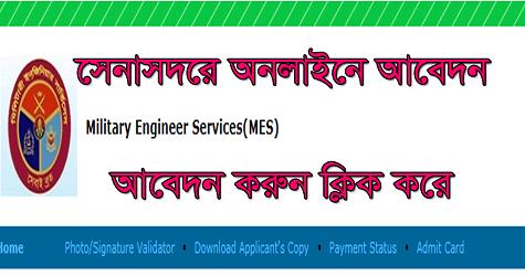 MES Teletalk Com bd