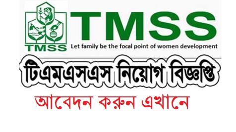 TMSS NGO Job Circular