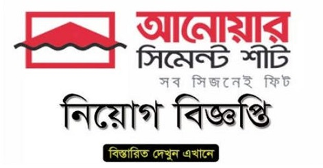 Anwar Cement Sheet Limited Job Circular