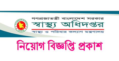 DGHS Job Circular Apply