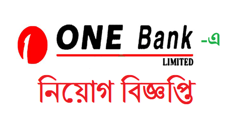 One Bank Ltd Job Circular