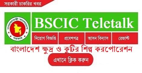 BSCIC Teletalk com bd