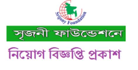 Srijony Foundation Job Circular