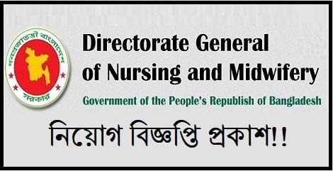 DGNM Job Circular