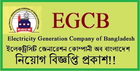 EGCB Job Circular