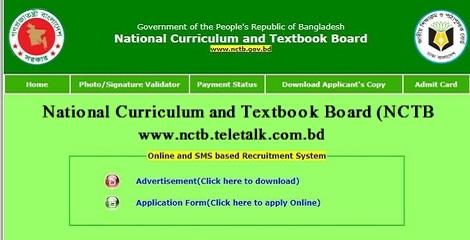nctb-teletalk-com-bd